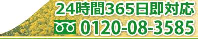24時間365日即対応 0120-08-3585